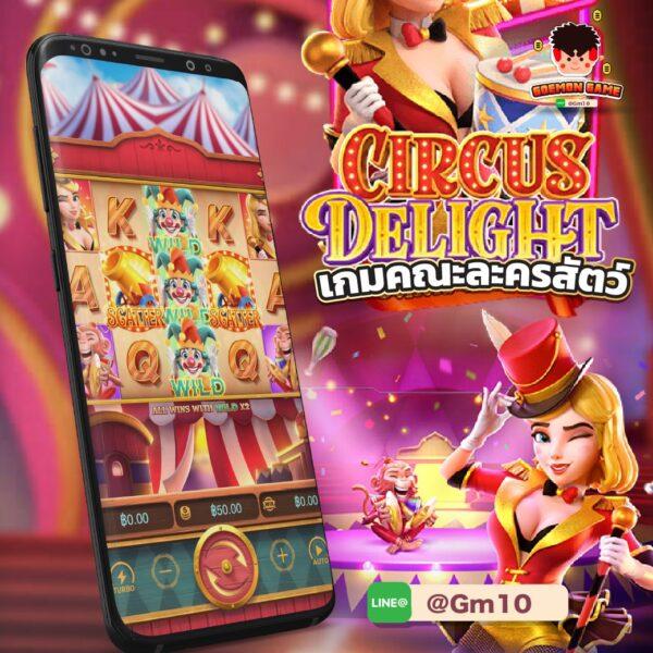 Circus Delight เล่นเกมได้จริง