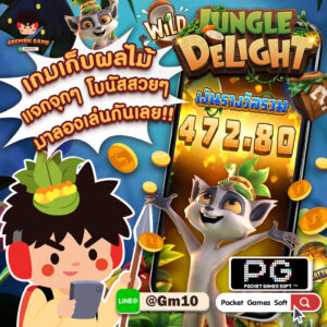 ๋Jungle Delight
